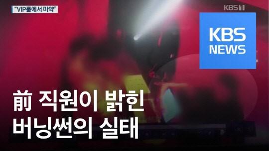 """버닝썬 동영상 Vip: 경찰, 버닝썬 클럽 폭행 사건 CCTV 영상 조사 """"결과는?"""""""