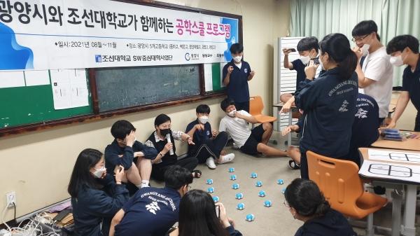 조선대 SW중심대학사업단, 공학스쿨 프로그램 광양제철고서 '호응' 대표이미지